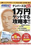ナンバーズ3ミニで1万円ゲットする攻略本