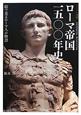 ローマ帝国 一五〇〇年史 絵で見るローマ人の物語