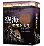 空海 至宝と人生 DVD-BOX