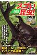 スゴい昆虫!スーパー接写図鑑 DVD付き 360度ハイパーマルチ総天然色で見せる巨大昆虫ワー