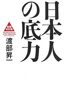 日本人の底力<新装改訂版>