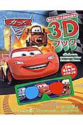 ディズニー 3Dブック カーズ2 3Dメガネつき