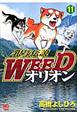 銀牙伝説 WEED オリオン (11)