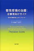 慢性疼痛の治療:治療者向けガイド