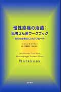 慢性疼痛の治療:患者さん用ワークブック