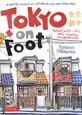 TOKYO on Foot 東京散歩