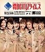Berryz工房 結成7周年記念コンサートツアー2011春 ~週刊Berryzタイムス~