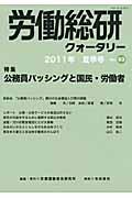 労働総研クォータリー 2011夏 特集:公務員バッシングと国民・労働者