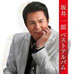 坂井一郎ベストアルバム