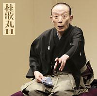 桂 歌丸11 「朝日名人会」ライヴシリーズ71 「鰍沢」-「城木屋」