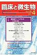 臨床と微生物 38-4 特集:感染症サーベイランス