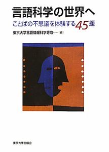 言語科学の世界へ