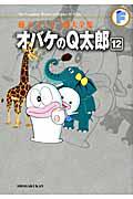 オバケのQ太郎 藤子・F・不二雄大全集