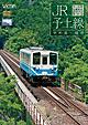 ビコムワイド展望シリーズ JR予土線 しまんとグリーンライン キハ32形 宇和島~窪川