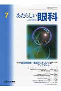 あたらしい眼科 28-7 特集:遺伝性網膜・黄斑ジストロフィアップデート
