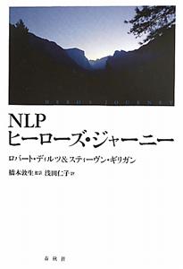 NLPヒーローズ・ジャーニー
