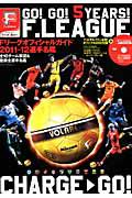 Fリーグオフィシャルガイド 選手名鑑 DVD付 2011-2012