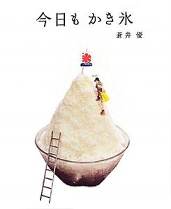 『今日もかき氷』蒼井優