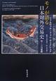 モノが語る日本対外交易史 七-一六世紀
