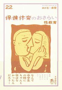 『保健体育のおさらい 性教育 おとなの楽習22』現代用語の基礎知識