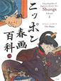 ニッポン春画百科(上)