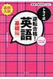 高校入試 トライ式 逆転合格!英語 基礎編 CD付 英語が絶対好きになる!