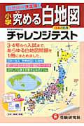 『小学 究める白地図 チャレンジテスト 日本と世界』クリス・トレンゴブ