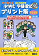 小学校 学級経営 プリント集 すぐ使える 4・5・6年<第2版> CD-ROM付 すぐに役立つテンプレート きれいでかわいいイラスト