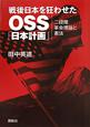 戦後日本を狂わせたOSS 「日本計画」 二段階革命理論と憲法