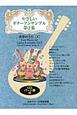 やさしいギターアンサンブル 世界のうた1 CDパート譜付 (2)