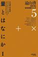 量とはなにか<OD版> 内包量・外延量 遠山啓著作集数学教育論シリーズ5 (1)