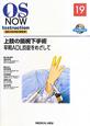 OS NOW Instruction-整形外科手術の新標準- 上肢の鏡視下手術 早期ADL回復をめざして DVD付 (19)