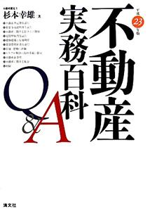 不動産実務百科Q&A 平成23年