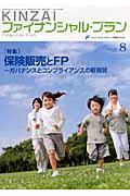 KINZAI ファイナンシャル・プラン 2011.8 特集:保険販売とFP ガバナンスとコンプライアンスの新展開