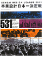 卒業設計日本一決定戦 Official Book 2011 せんだいデザインリーグ