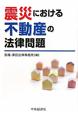 震災における不動産の法律問題