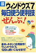ウィンドウズ7 毎日使う便利技「ぜんぶ」!