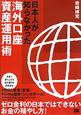 日本人が知らなかった 海外口座資産運用術
