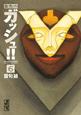 金色のガッシュ!! (6)