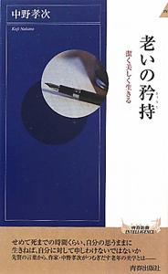 『老いの矜持』中野孝次