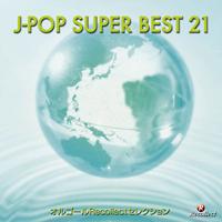 Love『オルゴールRecollectセレクション J-POP SUPER BEST 21』