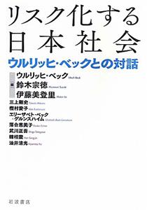 『リスク化する日本社会』鈴木宗徳