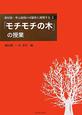 「モチモチの木」の授業 教材別・単元展開の可能性に挑戦する2