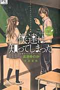 僕達は知ってしまった カレとカノジョとアイツの秘密 小説オリジナルストーリー