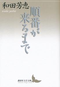 『順番が来るまで』和田芳恵