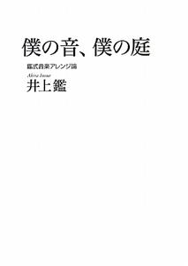 『僕の音、僕の庭』井上鑑