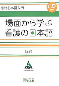 場面から学ぶ 看護の日本語 本冊 専門日本語入門 CD付