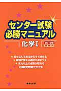 センター試験必勝マニュアル 化学1 2012