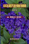 ABO血液型不適合移植の新戦略 2011