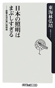 東海林弘靖『日本の照明はまぶしすぎる』